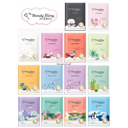 My Beauty Diary Natto Mask 2pcs With Mystery Gift (New Packing)